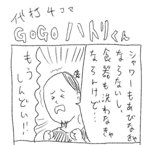 【代打4コマ】第1回「タイマー15分」GOGOハトリくん
