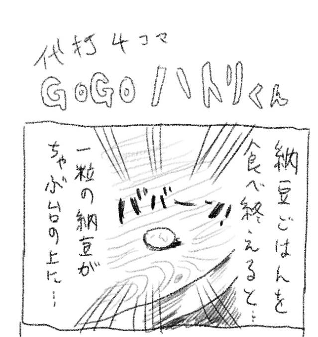 【代打4コマ】第4回「はぐれた納豆」GOGOハトリくん