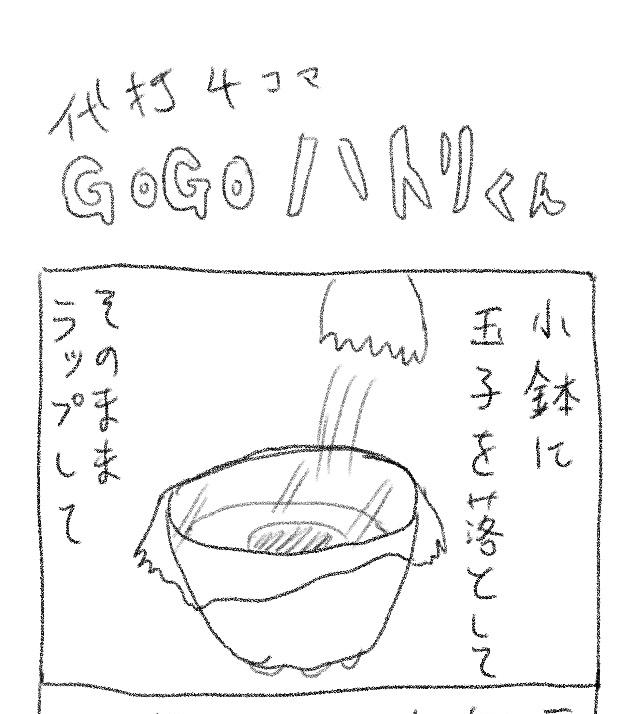 【代打4コマ】第5回「600Wで40秒! レンジで簡単に目玉焼きを作る方法」GOGOハトリくん