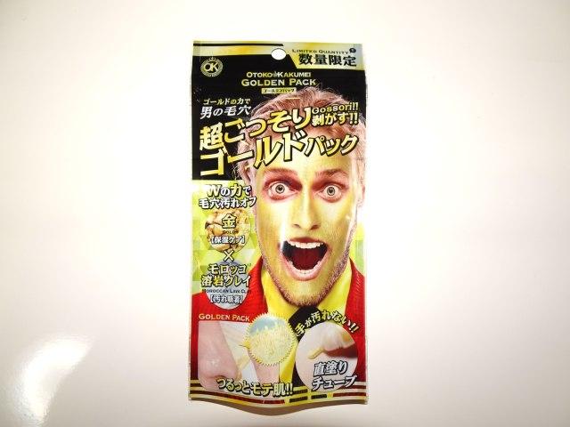 美肌になってモテたいので顔を金で覆う『ゴールデンパック』を使ってみた → 予想外の効果を実感!