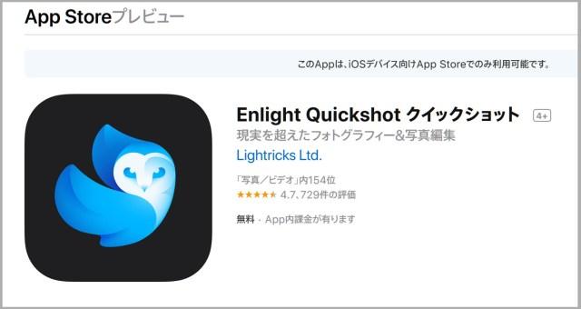 【魁!!アプリ塾】冴えない空が1発で快晴に! 手間のいらない魔法の加工アプリ「Enlight Quickshot」