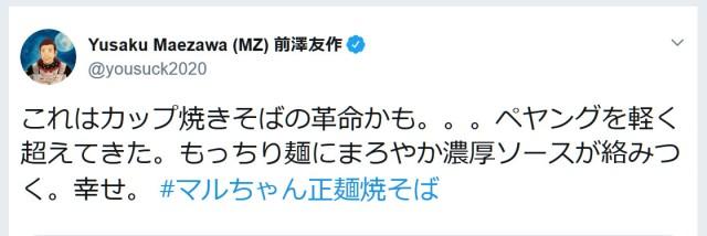 ZOZO前澤社長が「革命かも」と絶賛する『マルちゃん正麺焼そば』を食べてみた! 正直「革命」は言いすぎな気がしたが……