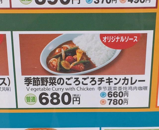【検証】松屋のカレー専門店の「ごろチキ」はあの「ごろチキ」と同じなのか? 食べ比べてみたら……