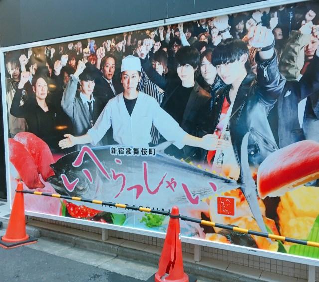 【コールあり】ホストが握る寿司屋『へいらっしゃい』に行ったら「寿司タワー」が出てきてビビった! 東京・新宿歌舞伎町