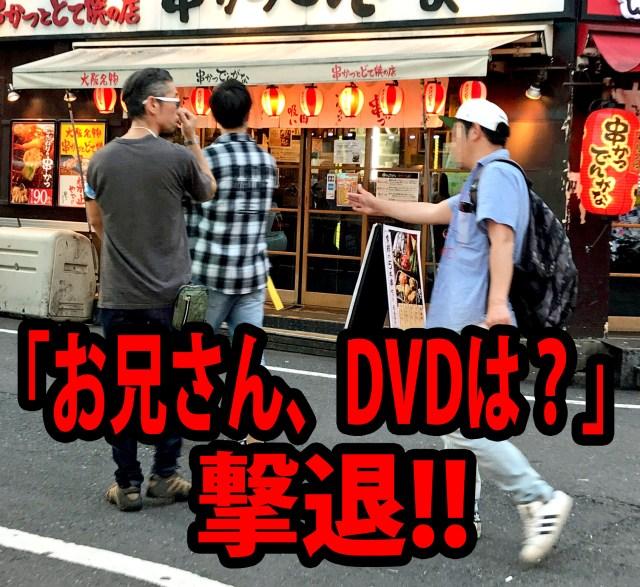 【検証】新宿・歌舞伎町の絶滅危惧種「DVDは? おじさん」を『報道腕章』で撃退できるか?