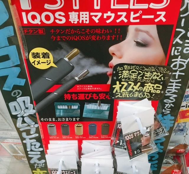 【たばこニュース】アイコスのヒートスティックに装着して使う「アイコス専用マウスピース」を使ってみた!