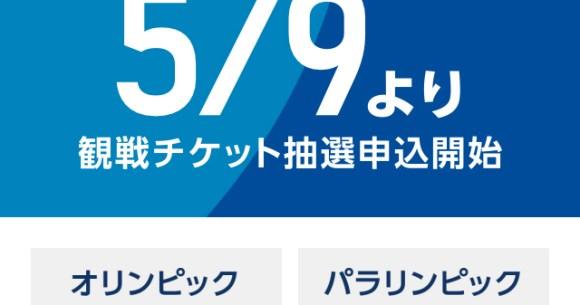 東京 オリンピック チケット id 登録 できない