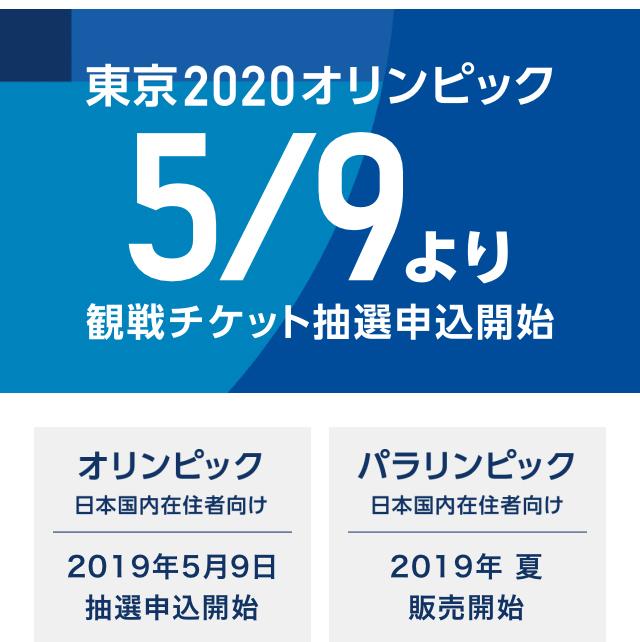 【手順解説】いよいよ明日(5/9)から東京オリンピックのチケット抽選申し込み開始! ID登録しておけよ~ッ!!