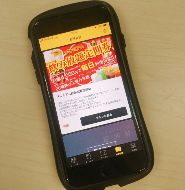 【爆安裏技】「金の蔵」の最強アプリ定期券で11店舗はしご酒、衝撃の合計金額は…