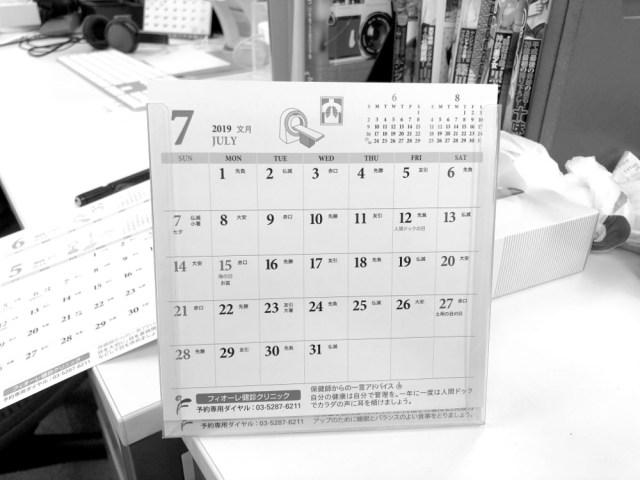 【大悲報】今日から67日間、3連休無し