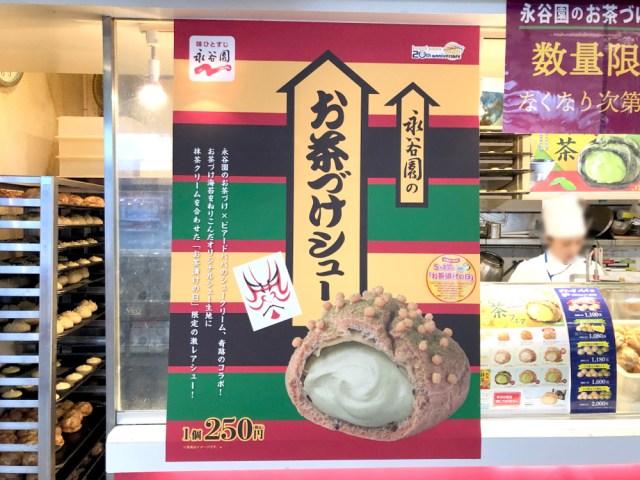 【マズそう】1日限定「永谷園のお茶漬けシュークリーム」を食べてみた結果…