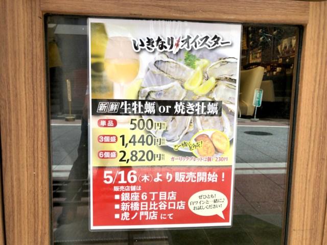 【迷走?】「いきなりステーキ」がなぜか牡蠣をメニューに追加して話題 → 実際に食べてみたところ…