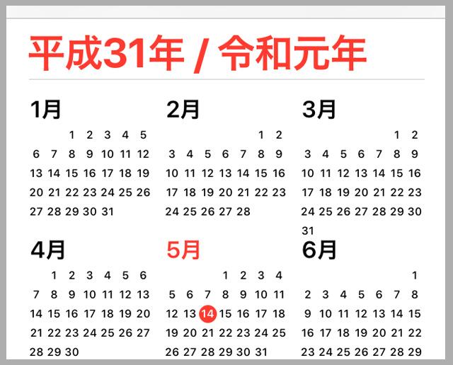 iOS12.3リリース! ついにカレンダーが『令和』に対応したぞ~ッ! そもそも「和暦」が出てないって人はここを確かめろ