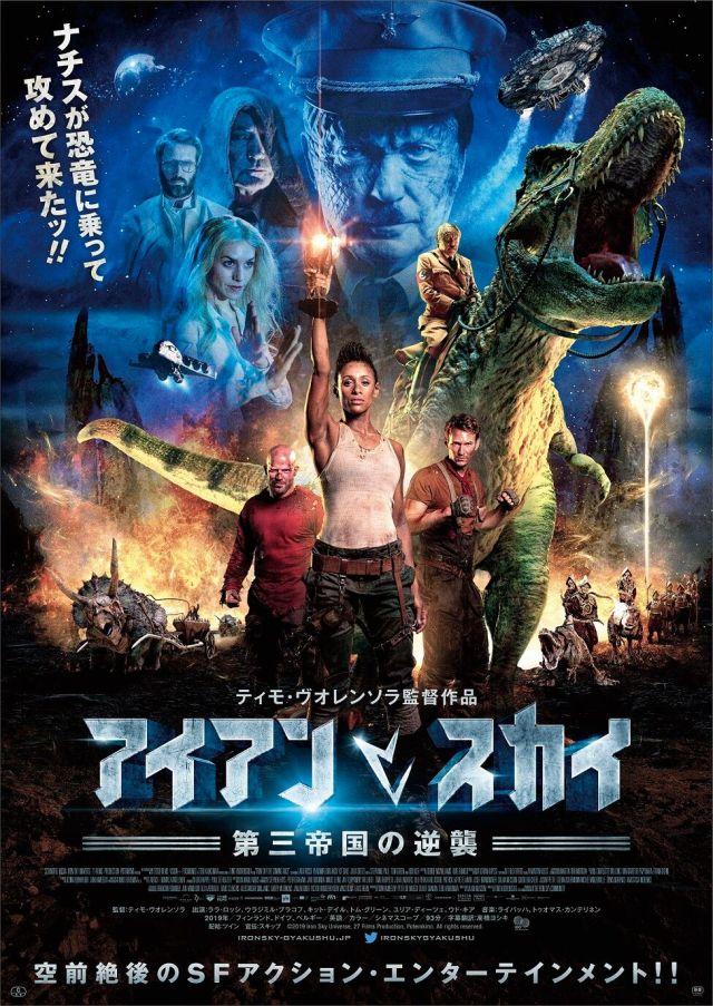 【ネット激震】ヒトラーが恐竜で攻めてくるSF映画『アイアン・スカイ/第三帝国の逆襲』が全方位にケンカ売ってると話題「もう滅茶苦茶」「これ怒られない?」