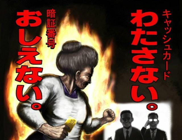 【強い】神奈川県の「振り込め詐欺」防犯チラシがだいぶ攻めてる