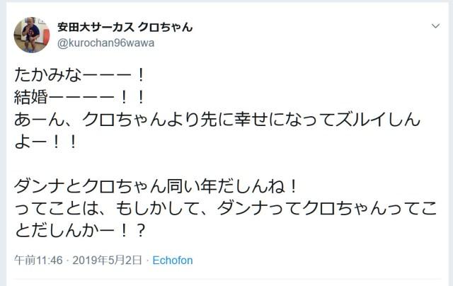 平成のモンスター芸人クロちゃん、高橋みなみさんの結婚を祝うはずが「ムダなこと」をつぶやいて怒られに行く!