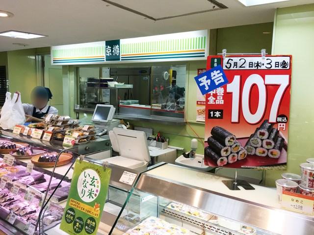【ブチギレ】回転寿司マニアが語る「スシローから『京樽』にハシゴする理由」が凄い