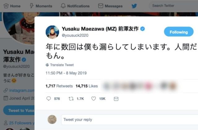 【男気】ZOZO前澤社長が「年に数回は漏らす。人間だもん」とカミングアウト → 頻度がエグいと思って調べたら…真意は全然違った