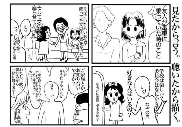 【漫画】「電車の中で女の子に声をかけた不審な男の話」がジワジワ怖い / 乗客たちの神連携プレーとは?