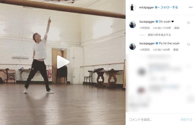これで75才ってマジかよ!? ミック・ジャガーが心臓手術後にキレキレのダンス動画を公開し息子もびっくり