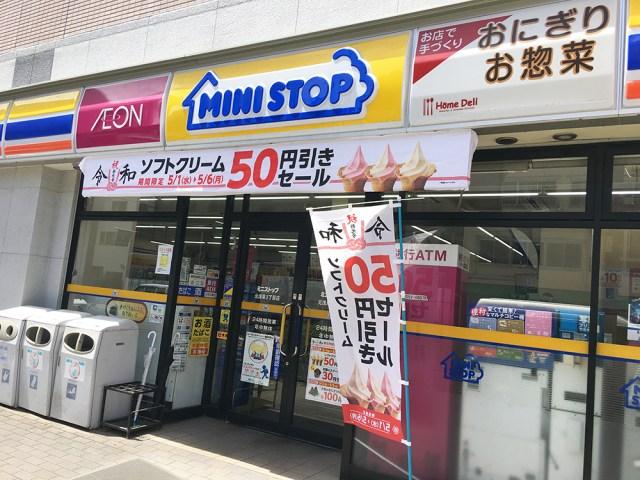 ミニストップ、一部店舗で「レジ袋有料化」の取り組み開始へ / 環境に配慮し1枚3円で販売