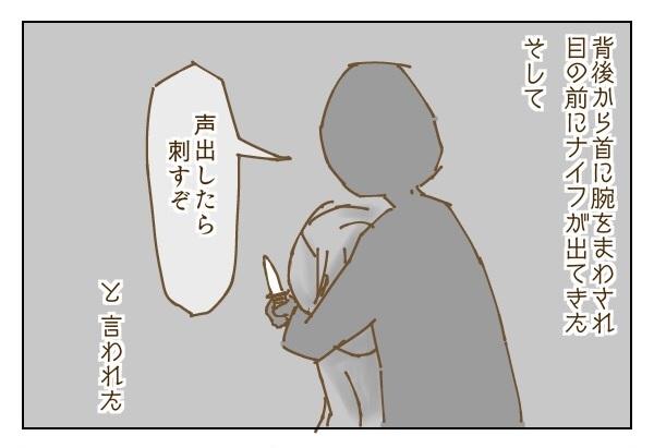 【漫画】「中学生のときにナイフを持った男の人に捕まった話」が恐怖すぎる / 作者の命を救ったとっさの判断とは?