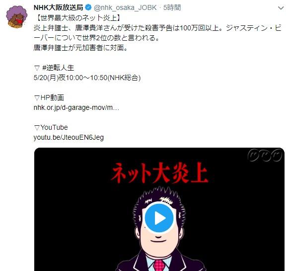 【炎上】殺害予告を100万回以上受けた弁護士・唐澤貴洋さんが「殺害予告した人物」と会うドキュメントがNHKで放送