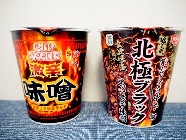 【徹底比較】「カップヌードル激辛味噌」と「蒙古タンメン中本北極ブラック」はどちらの方が辛いのか? 食べ比べてみた結果…