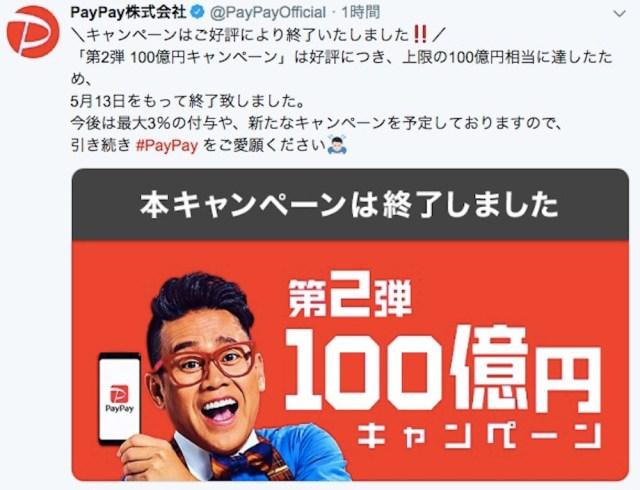 【悲報】PayPayの「第2弾100億円キャンペーン」が終了 / 次のキャンペーンはある?