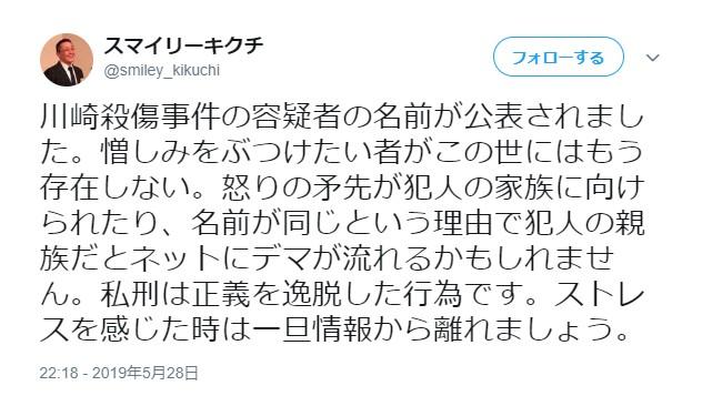 川崎殺傷事件についてスマイリーキクチが注意喚起 → その内容が「重い」と話題 / ネットの声「その通りだなあ……」「これは本当に大事なこと」