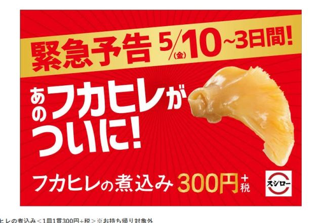 【悲報】スシローさん、ガチで高級化してしまう! 限定メニューにまさかの「気仙沼フカヒレの煮込み」が登場!!