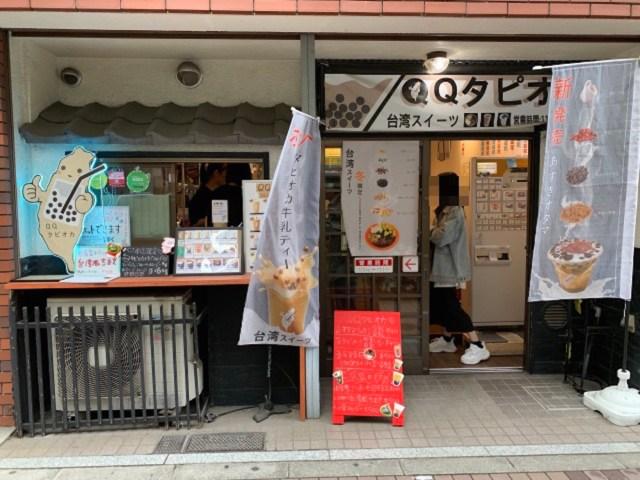 オタマジャクシが食べられる!? 裏路地にひっそり佇む『QQタピオカ』で「オタマジャクシ牛乳」と出会った! 東京・新宿御苑