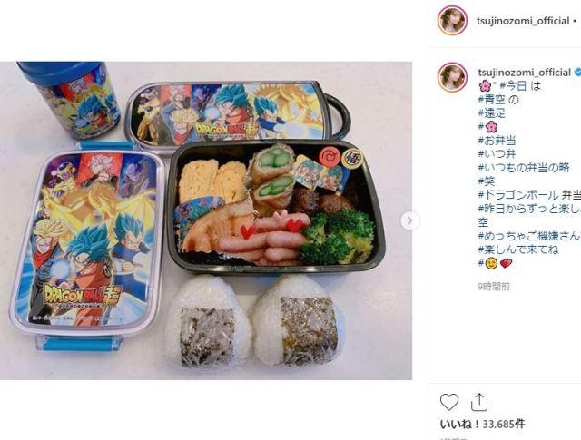【朗報】辻希美さんが作った「ドラゴンボール弁当」が予想の斜め上すぎるもコレはコレであり