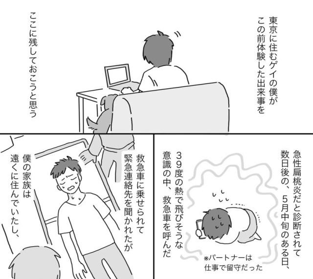 【漫画】「今の日本を生きるひとりのゲイが伝えたいこと」が話題 → LGBTの地域格差とは?