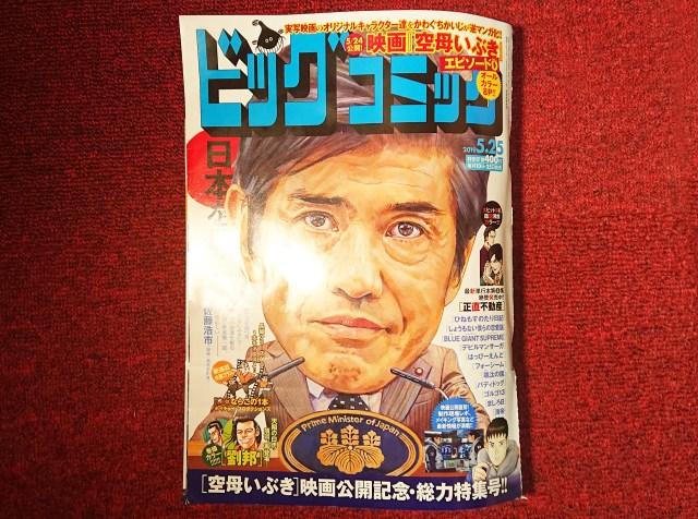 潰瘍性大腸炎持ちがビッグコミック掲載の佐藤浩市氏のインタビューを読んだ感想 / あるいは潰瘍性大腸炎患者からの視点