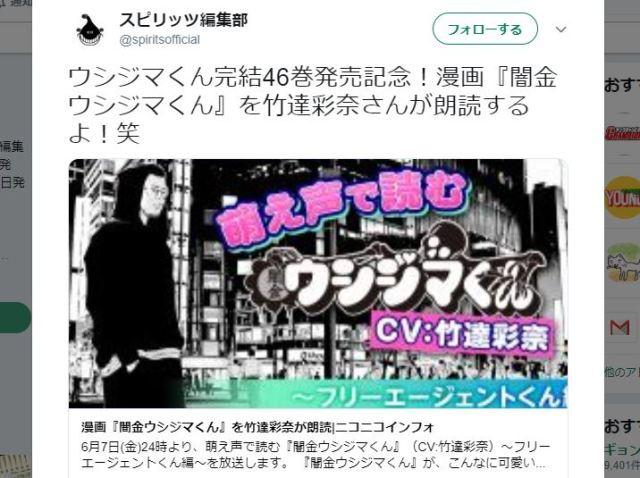 【意味不明】声優の竹達彩奈さんに『闇金ウシジマくん』を朗読させるという謎の企画が発表される