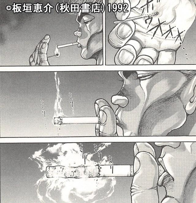 【検証】もし範馬勇次郎がウェブライターだったら1カ月のタバコ代はいくらになるのか?