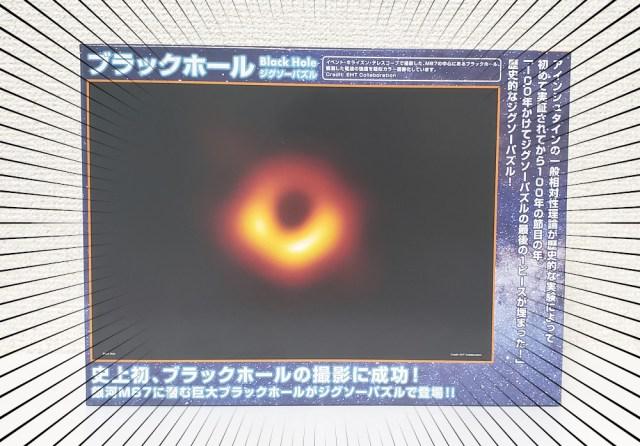 「史上初のブラックホール画像」のジグソーパズルが地獄すぎて精神が崩壊しそうになった話