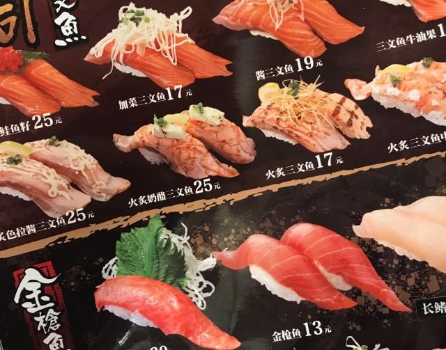 【おふざけなし】中国の回転寿司を食べてみたら本物だったので逆にショック / 6月18日は「国際寿司の日」