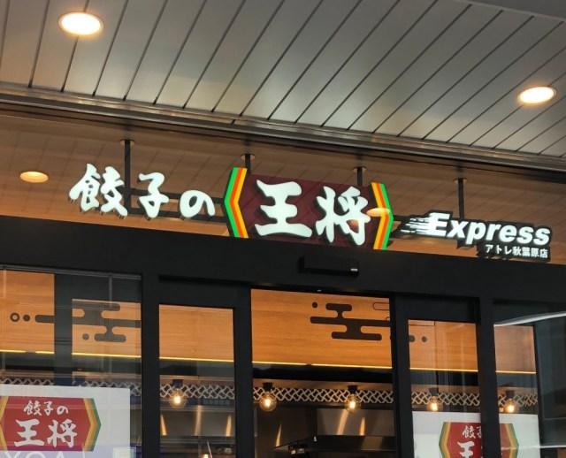 「餃子の王将」の新業態! その名も『餃子の王将 Express』が有能すぎて吉野家が心配になった / 店舗に行ったら見慣れぬメニューだらけだったが…