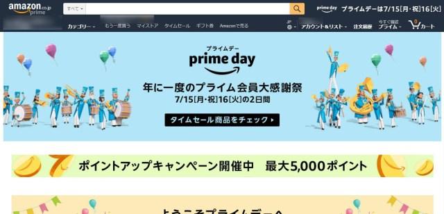 【神セール】Amazonで過去最大の「プライムデー」が来るぞォォォオオオ! セール対象商品は100万点以上!! しかも今年は過去最長の48時間開催
