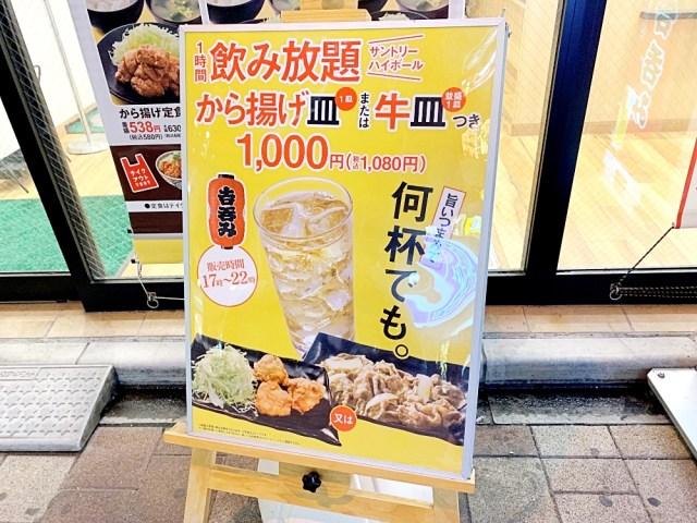「吉野家」で飲み放題をやってる店舗があるらしいぞ! 料理付き60分1080円!! 実際に行ってみたらやっぱり『スラムダンク』っぽい感じになった