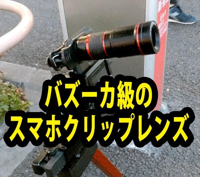 東京五輪観戦に使えるか? バズーカ級の「スマホクリップレンズ」の実力をたしかめてみた!