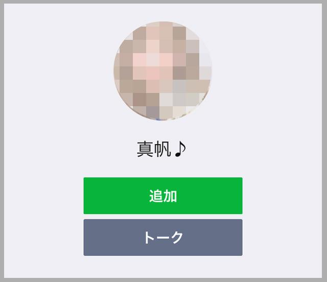 【対決】迷惑LINEアカウントにウザすぎるおじさん文章を送ってみた! (対 大胆真帆ちゃん編)