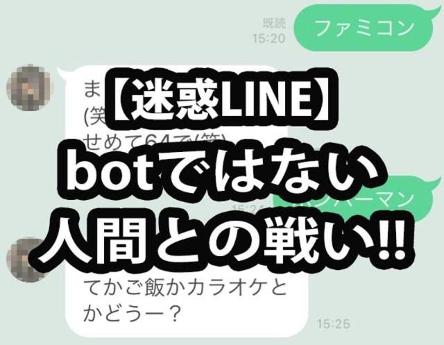 【対決】「bot」ではなく人間が運用する『迷惑LINEアカウント』との戦い! (対 オジサンを隠しきれないアズサちゃん編)