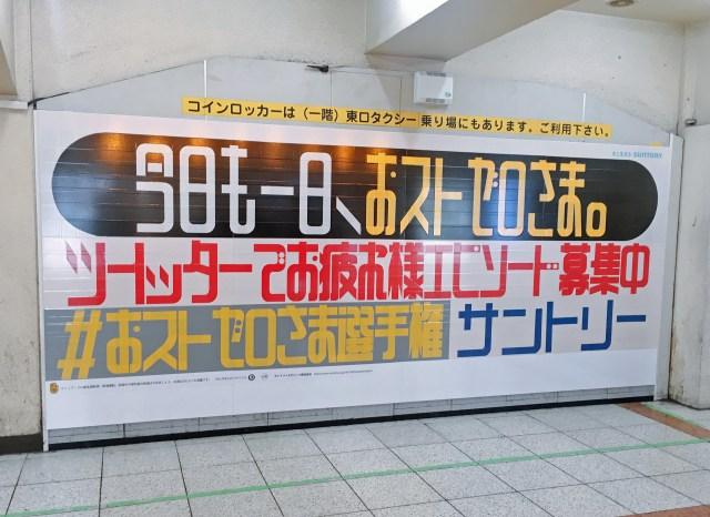 JR新宿駅にガムテープだけで書かれた文字「修悦体」の最新作が登場! 見ていて心が和む温かい文字