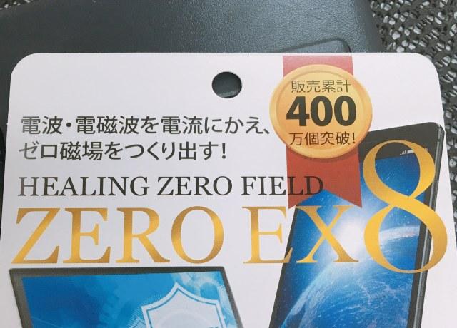 【悲劇】「ゼロ磁場をつくり出す」シールをスマホに貼ったら、予想の斜め上を行く事態が待っていた!