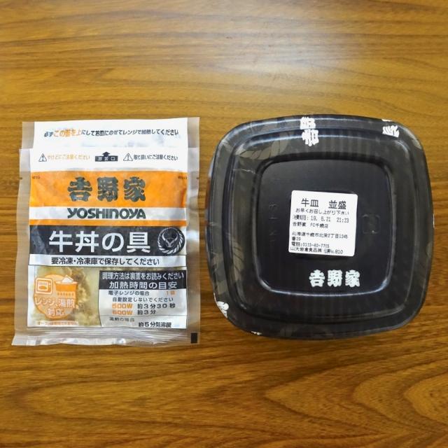 吉野家の『牛丼の具(冷凍)』は店と同じ味なのか? 食べ比べてみた結果…