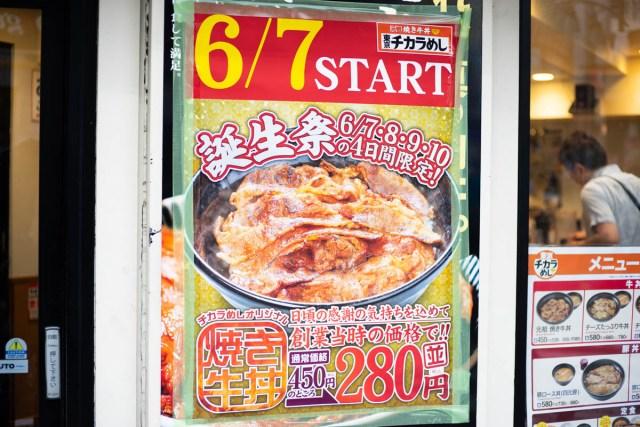 「東京チカラめし」が牛丼280円セールをやっていたので生まれて初めて入ってみた