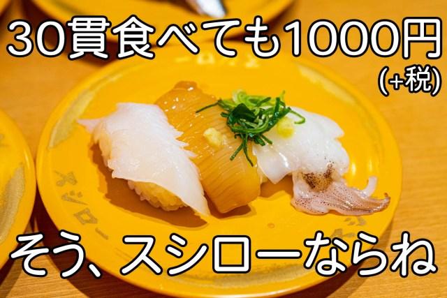 寿司30貫食っても1000円 / スシローの創業祭「3貫盛りまつり」は最強説
